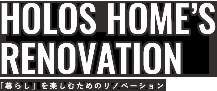 HOLOS HOME'S RENOVATION「暮らし」を楽しむためのリノベーション