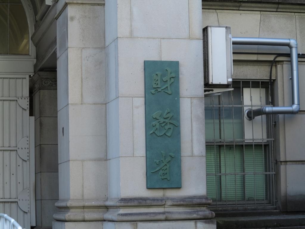財務省の看板